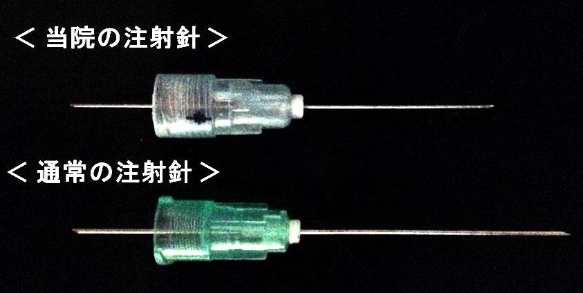 当院の注射針 通常の注射針