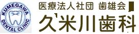 医療法人社団歯雄会 久米川歯科